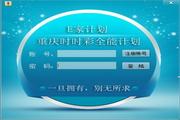 E家重庆时时彩全能版 16.6..