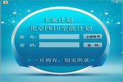 E家北京PK10全能版 16.8..