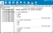 自考00091《国际商法》易考模考[历年真题库]软件 5.0