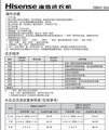 海信XQG80-B1402FPC洗衣机使用说明书