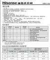 海信XQB75-V6802LD洗衣机使用说明书