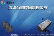 清华公墓陵园管理系统 专业版 6.9