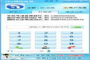 SKY网络语音电话软件 2.2.0.0..