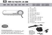 樱花SEH-4002电热水器使用安装说明书