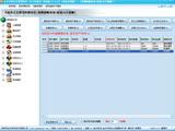 金牛行政管理软件