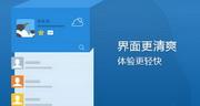 腾讯QQ轻聊版...
