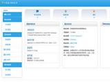 领域医院网络信息管理系统 1.0