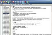 自考00226《知识产权法》易考模考[历年真题库]软件 5.0