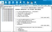 自考00246《国际经济法概论》易考模考[历年真题库]软件 5.
