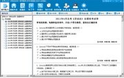 自考00167《劳动法学》易考模考[历年真题库]软件 5.0