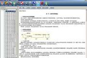 自考00067《财务管理》易考模考[历年真题库]软件 5.0