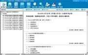 自考00540《外国文学史》易考模考[历年真题库]软件