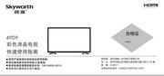 创维49D9(8S39)液晶彩电使用说明书