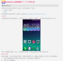 联想Lenovo A2580手机使用说明书