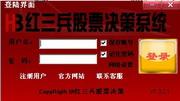 红三兵股票决策系统 1.3.2.1