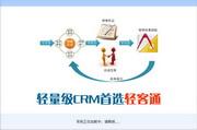 轻客通电话营销客户管理系统软件 2.102