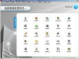 维新房地产协同管理-楼盘销售管理系统