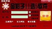 金彩子11选5软件 1.3.2.1