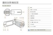 三星HMX-QF30数码摄相机使用说明书
