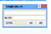 任意文件加解密 1.0