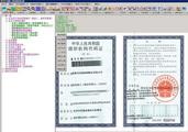 资质通-建筑业资质申报材料制作系统 1.0