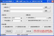无限小说TXT分割器 3.5