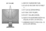 优派VA1903WB液晶显示器使用说明书