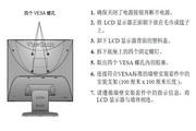 优派VA902液晶显示器使用说明书