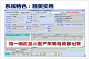普大汽车维修保养管理软件 2014.2