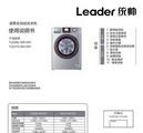 海尔统帅TQG75-BK1261洗衣机使用说明书