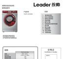 海尔统帅TQG70-HB1286A洗衣机使用说明书