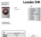 海尔统帅TQG70-B12868A洗衣机使用说明书