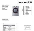 海尔统帅TQG60-BK1061洗衣机使用说明书