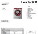 海尔统帅TQG60-1286A洗衣机使用说明书