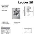 海尔统帅TQG60-K10868A洗衣机使用说明书