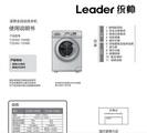 海尔TQG80-1208B洗衣机使用说明书