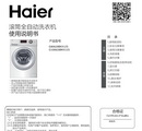 海尔G100628BKX12S滚筒洗衣机使用说明书