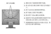 优派VA703M液晶显示器使用说明书