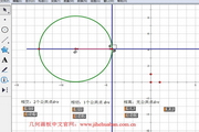 几何画板 Sketchpad