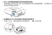 爱普生EB-825H投影仪使用说明书