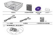 明基MP525投影仪使用说明书