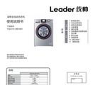 海尔统帅TQG75-HB1461洗衣机使用说明书