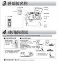 海尔统帅TPB70-297S AM洗衣机使用说明书
