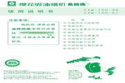 樱花SCR-3679G型中式吸油烟机使用说明书