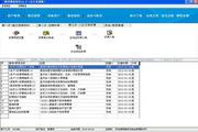 精易物业管理软件