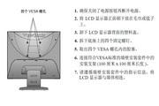 优派VA503M液晶显示器使用说明书