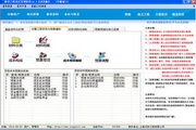 精易工程项目管理软件 5.0