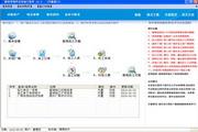 精易零件外协加工管理软件 4.5