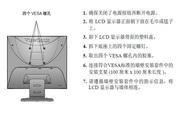 优派VA702B液晶显示器使用说明书