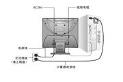 优派VA702液晶显示器使用说明书
